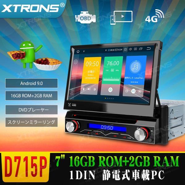 (D715P) XTRONS Android9.0 カーナビ 1DIN 7インチ 4コア RAM2GB 一体型車載PC DVDプレーヤー 1024*600高画質 WIFI ミラーリング DVR Bluetooth OBD2 ワイドFM mycarlife-jp