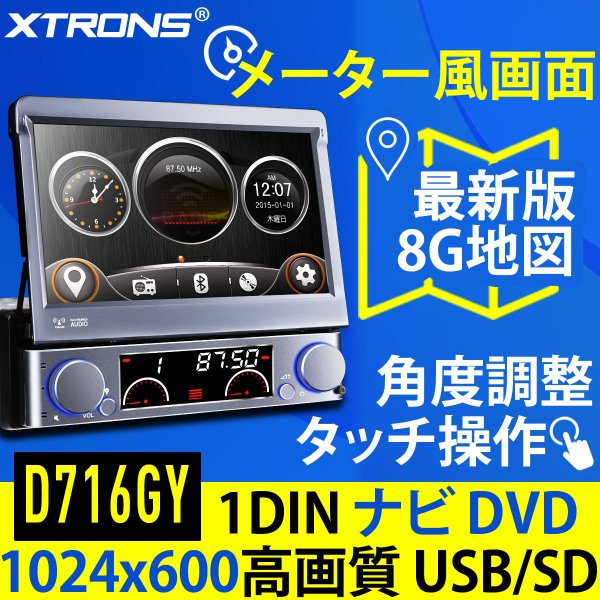 "(D716GY)1DIN 7"" 角度調整 パネル取外可 1024x600高画質 カーナビ DVDプレーヤー"