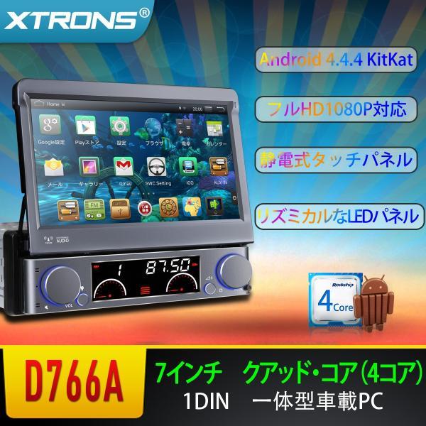 "(D766A)1DIN 7"" 4コア Android4.4.4 カーオーディオ DVDプレーヤー"