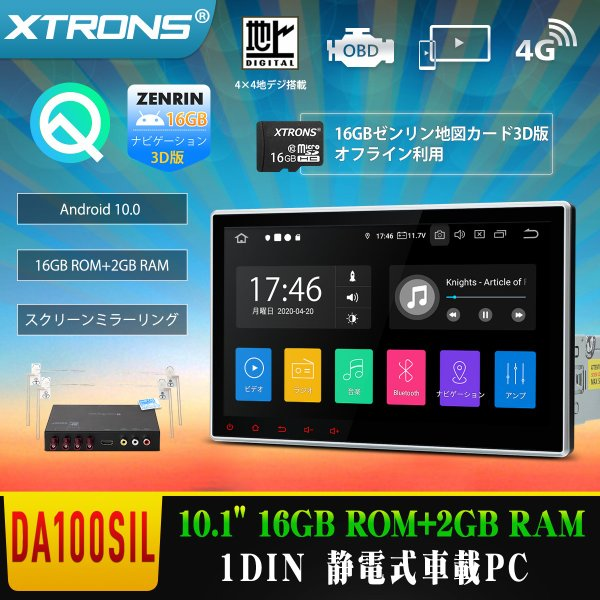 (DA199SIPL) XTRONS Android 9.0 フルセグ 地デジ搭載 アプリ連動操作可 最新16GB地図付 10インチ 大画面 1DIN 車載PC RAM2G カーナビ 全画面シェア OBD2 DVR mycarlife-jp
