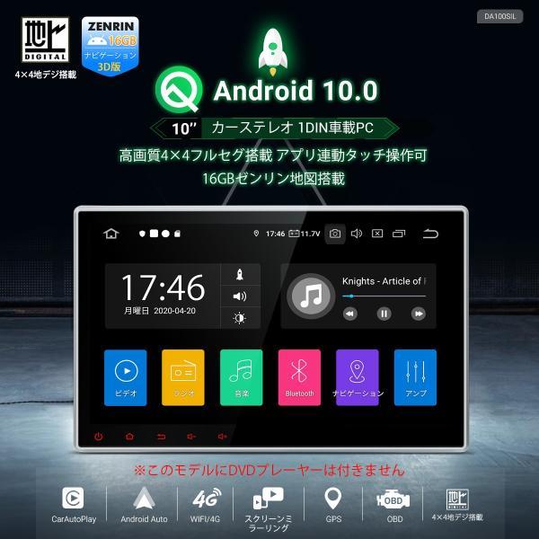 (DA199SIPL) XTRONS Android 9.0 フルセグ 地デジ搭載 アプリ連動操作可 最新16GB地図付 10インチ 大画面 1DIN 車載PC RAM2G カーナビ 全画面シェア OBD2 DVR mycarlife-jp 03
