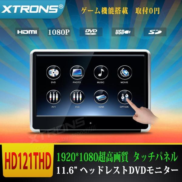(HD121THD)XTRONS 11.6インチ 1920x1080超高解像度 IPSタッチパネル 1080Pビデオ対応 ヘッドレスト DVDプレーヤー スロットイン式 178度超広視野角 1個セット|mycarlife-jp
