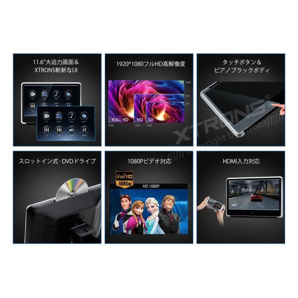 (HD121THD)XTRONS 11.6インチ 1920x1080超高解像度 IPSタッチパネル 1080Pビデオ対応 ヘッドレスト DVDプレーヤー スロットイン式 178度超広視野角 1個セット|mycarlife-jp|02