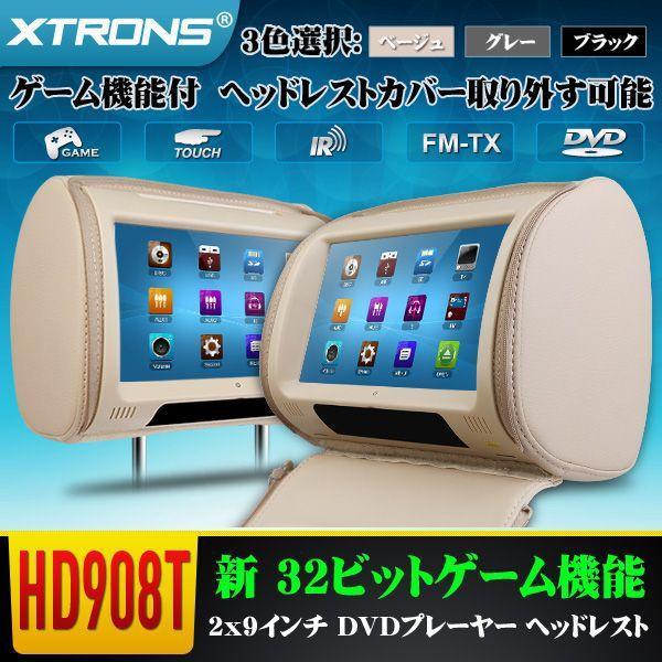 (HD908T) 9インチ タッチ操作 3色選択 2個1セット