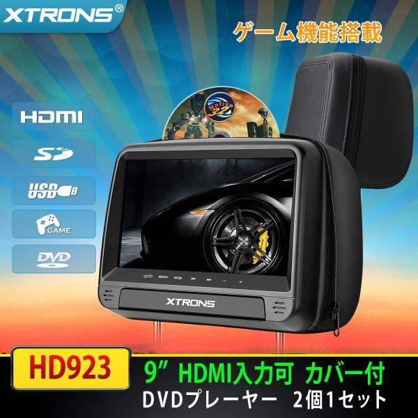 (HD923)XTRONS 9インチ ヘッドレスト DVDプレーヤー スロットイン式 HDMI対応 外部入力・出力 カバー付き ゲーム USB・SD  2個1セット