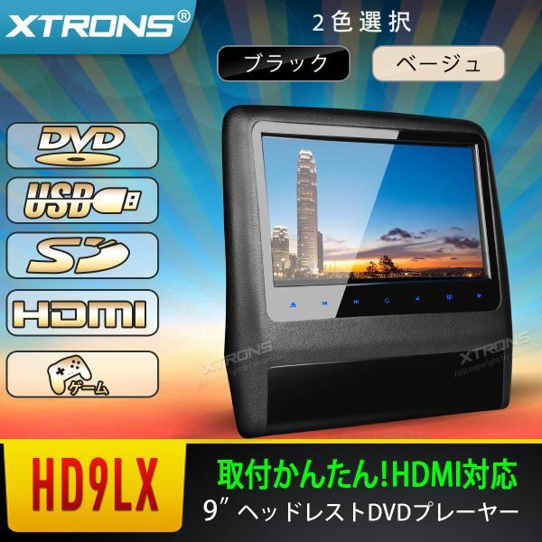 (HD9LX)9インチ 取付0円 HDMI対応 2色選択 1個1セット
