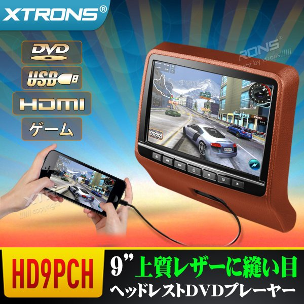 (HD9PCH)9インチ  取付0円 HDMI連動 2色選択 1個1セット