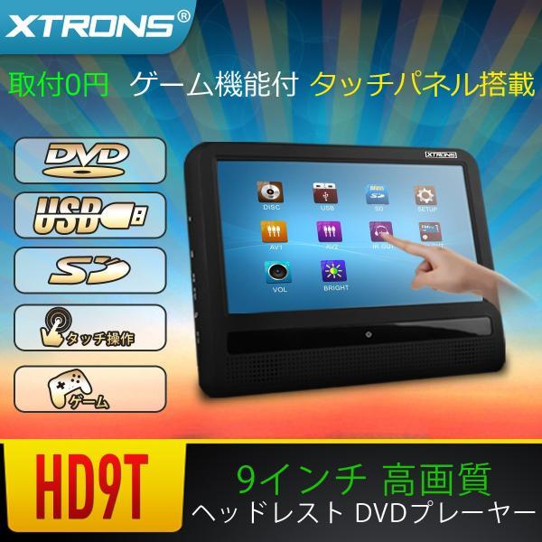 (HD9T)9インチ 取付0円 タッチ操作 1個1セット