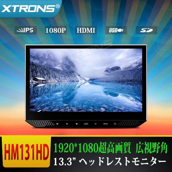 (HM131HD) XTRONS IPS大画面 フルHD 広視野角対応 13.3インチ ヘッドレストモニター 1920*1080高画質 HDMI機能 1080Pビデオ再生対応 1個セット|mycarlife-jp