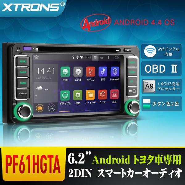 (PF61HGTA)2DIN 6.2インチ 4コア Android 4.4.4 カーオーディオ DVDプレーヤー