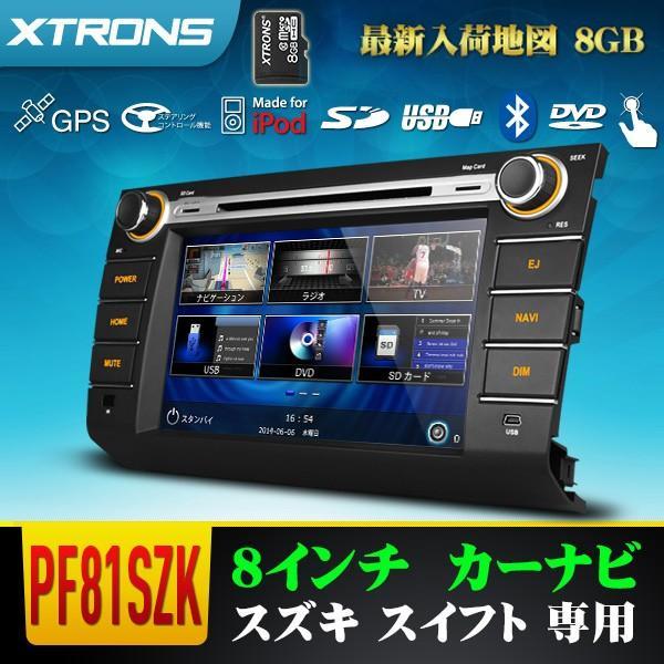 "(PF81SZK)2DIN 8""超大画面 スズキ スイフト SUZUKI SWIFT 専用 カーナビ  DVDプレーヤー"