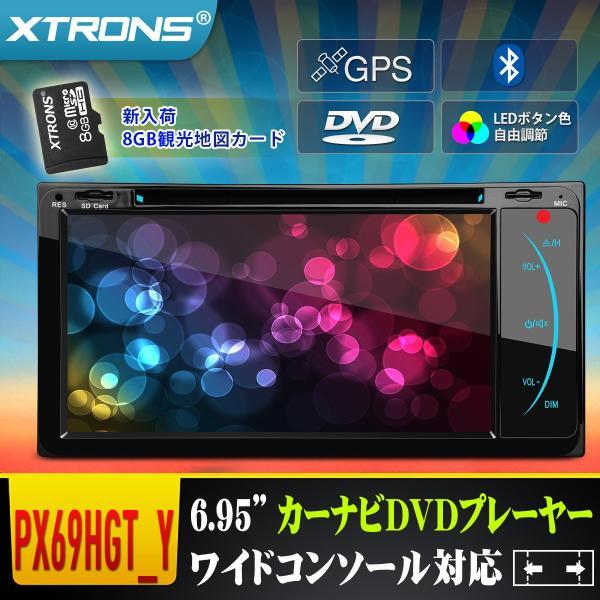 "(PX69HGT_Y)2DIN 6.95"" ワイドコンソール対応 カーナビ DVDプレーヤー"