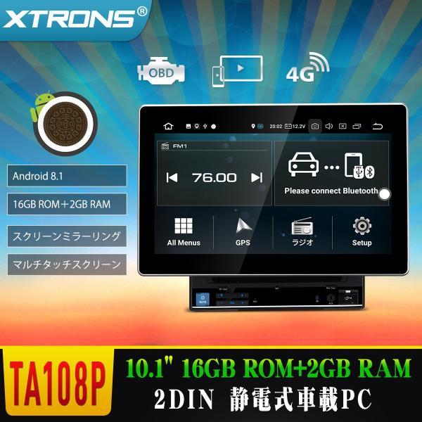 (TA108P) XTRONS 最新 Android8.1 静電式 2DIN 10.1インチ DVDプレーヤー 高画質 RAM2GB OBD2 WIFI TPMS搭載可 ミラーリング カーナビ GPS mycarlife-jp