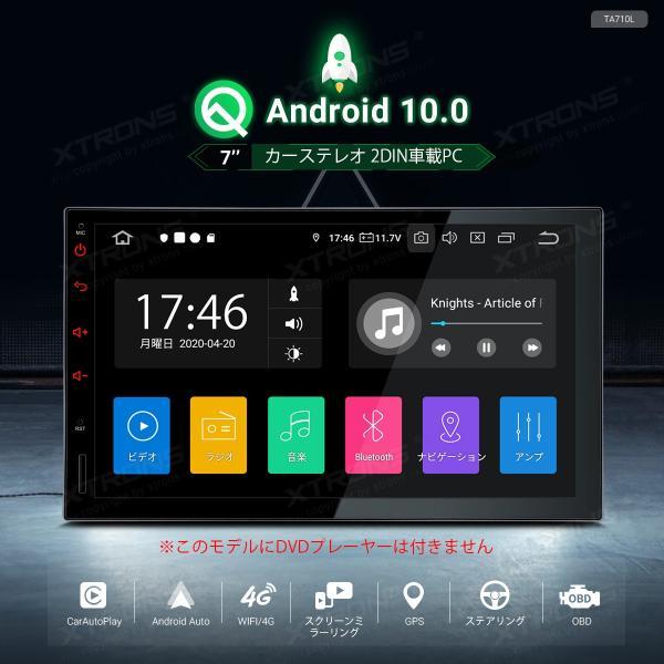 (TA709PL+CAM009Y) XTRONS 4コアAndroid9.0 カーナビ 静電式 2DIN 一体型車載PC 7インチ RAM2GB 全画面シェア ミラーリング OBD2 WIFI DVR バックカメラ付|mycarlife-jp|04