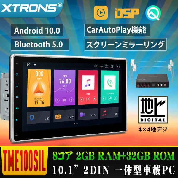 (TBX104SI) 10.1インチ 8コア Android9.0 フルセグ 地デジ搭載 アプリ連動操作可能 最新16GB地図付 静電式 2DIN DVDプレーヤー ROM64GB OBD2 カーナビ GPS WIFI mycarlife-jp