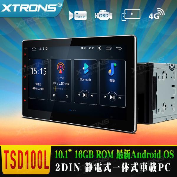 XTRONS 8コア Android8.0 カーナビ 静電式 2DIN 一体型車載PC 7インチ ROM32GB+RAM2GB OBD2 4G WIFI ミラーリング バックカメラ付(TB708PL+CAM009Y)|mycarlife-jp