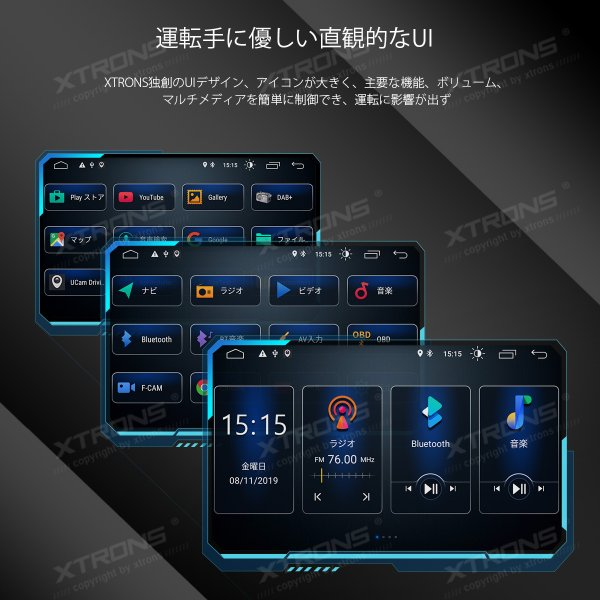 (TE706PL) XTRONS 7インチ 8コアAndroid8.0 ROM32GB+RAM4GB 静電式2DIN一体型車載PC 最新16GB地図付 カーナビ OBD2 4G WIFI ミラーリング TPMS搭載可|mycarlife-jp|04