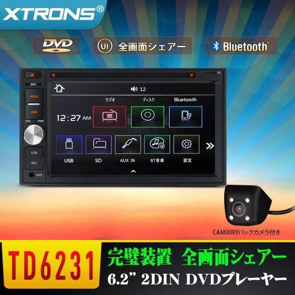 (TD6231CAM) XTRONS 6.2インチ 2DIN カーオーディオ DVDプレーヤー 全画面シェア 高画質 バックカメラ付き Bluetooth USB SD FM ステアリングコントロール|mycarlife-jp