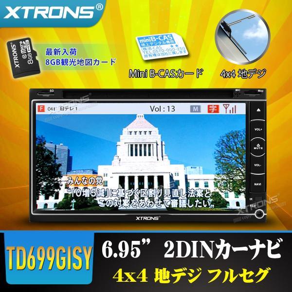 """(TD699GISY)2DIN 6.95"""" 地デジ 4x4フルセグ カーナビ DVDプレーヤー"""