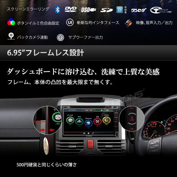 (TD799GIY)XTRONS 6.95インチ 2DIN カーナビ ワンセグ カーオーディオ DVDプレーヤー 最新入荷ゼンリン地図 ブルートゥース ドライブレコーダー同梱可|mycarlife-jp|02