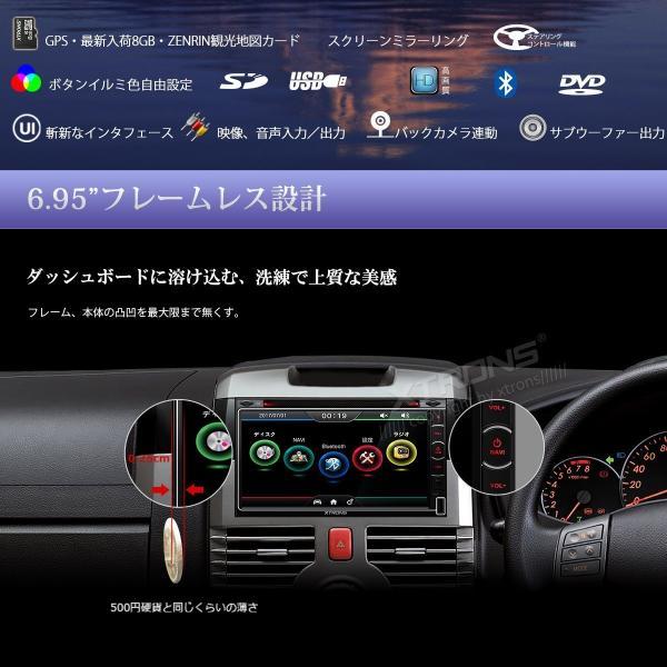 (TD799GISY)XTRONS 6.95インチ 2DIN カーナビ フルセグ 4X4 地デジ搭載 アプリ連動 最新入荷ゼンリン地図付 DVDプレーヤー ブルートゥース GPS FM USB SD|mycarlife-jp|02