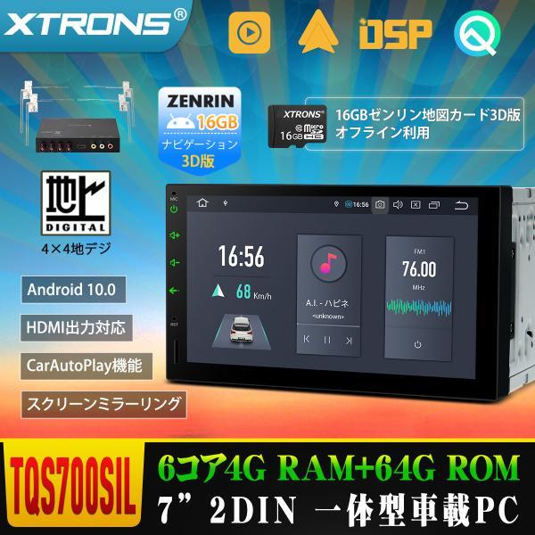 (TQ709SIPL) XTRONS Android9.0 6コア 2DIN 7インチ 車載PC フルセグ 地デジ搭載 アプリ連動可 最新16GB地図付 HDMI出力 RAM4G ROM64G OBD2 ワイドFM|mycarlife-jp