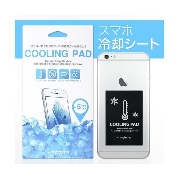 スマホ冷却シート motomo COOLING PAD(モトモ クーリング パッド)スマートフォン iPhone iPad Xperia Galaxy 熱 冷却シール|mycaseshop
