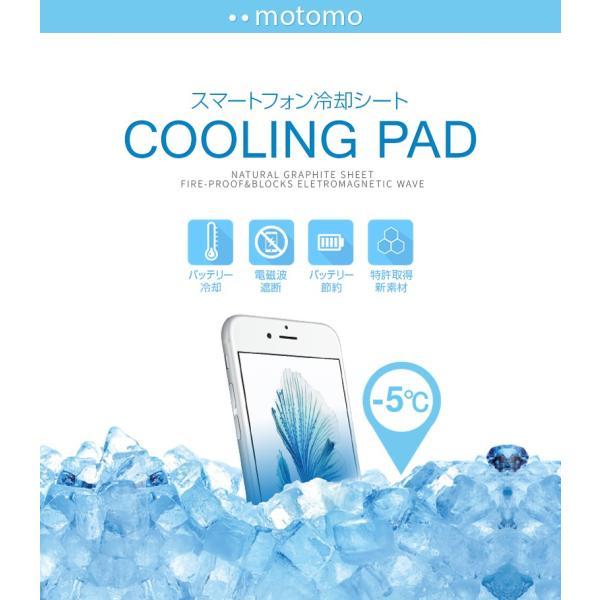スマホ冷却シート motomo COOLING PAD(モトモ クーリング パッド)スマートフォン iPhone iPad Xperia Galaxy 熱 冷却シール|mycaseshop|02