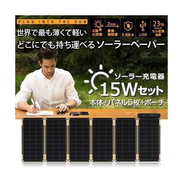 ソーラー充電器 YOLK Solar Paper(ヨーク ソーラーペーパー)15Wセット ソーラーチャージャー|mycaseshop