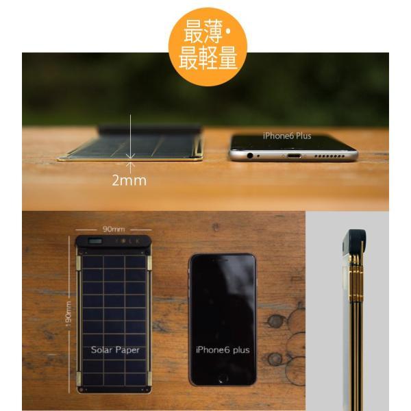 ソーラー充電器 YOLK Solar Paper(ヨーク ソーラーペーパー)15Wセット ソーラーチャージャー|mycaseshop|05