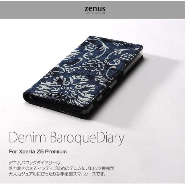 Xperia Z5 Premium ケース 手帳型 ZENUS Denim Baroque Diary(ゼヌスデニムバロックダイアリー)エクスペリア ゼット プレミアム|mycaseshop|02