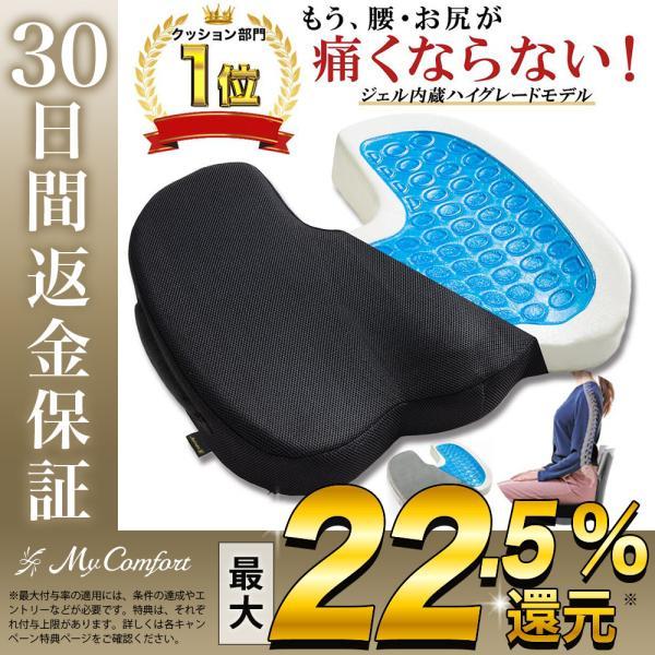 椅子クッション低反発クッション腰痛クッションお尻が痛くならないゲルクッションジェルクッション座布団デスクワーク