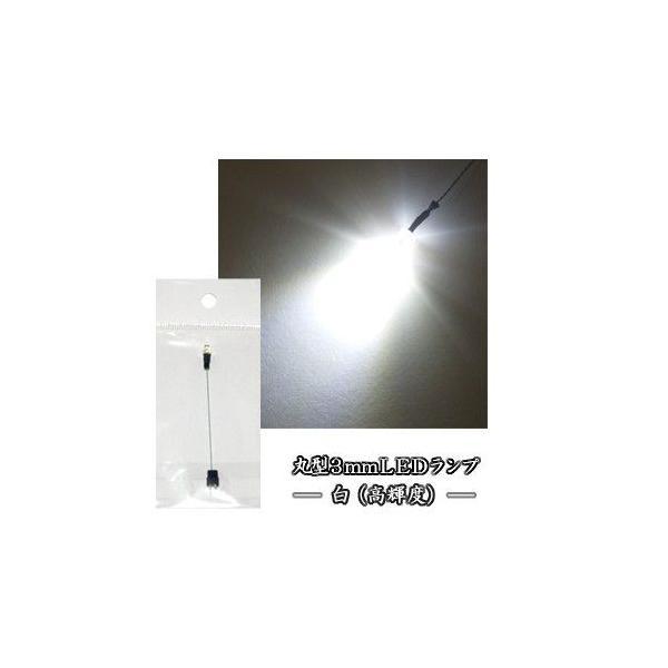 丸型3mmLEDランプ白(高輝度) 極細リード線&コネクタ付