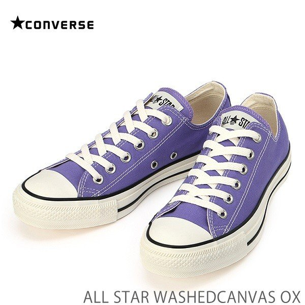 コンバース オールスター ウォッシュドキャンバス OX CONVERSE ALL STAR WASHEDCANVAS OX 1SC129 パープル 31300160210|myfootn