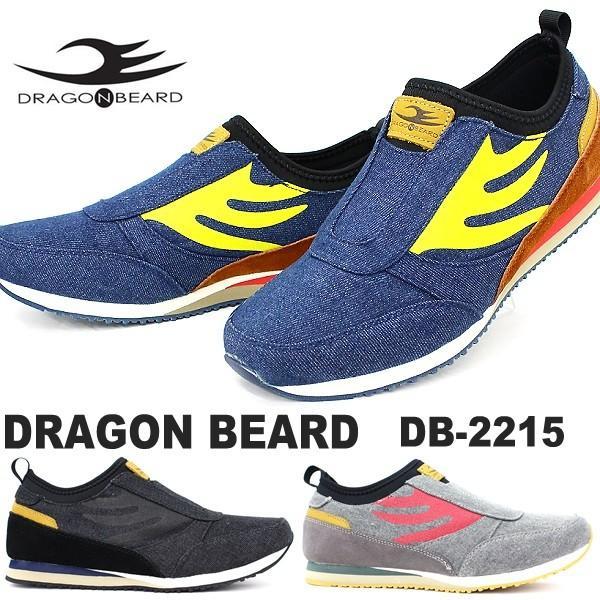 ドラゴンベアード スニーカー DRAGONBEARD DB-2215 メンズ スリッポン ダーツ