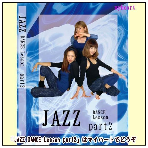 JAZZ DANCE Lesson part2 DVD(DVD)