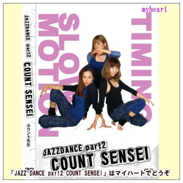 JAZZ DANCE part2 COUNT SENSEI(DVD)