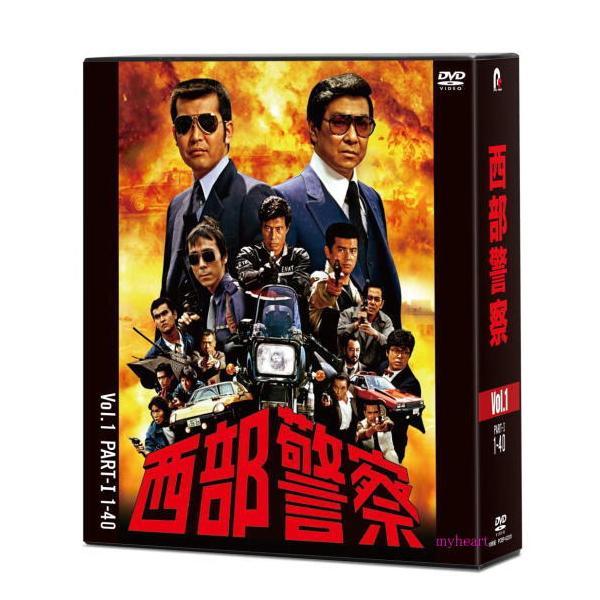 西部警察 40th Anniversary Vol.1 コンパクトDVD-BOX DVD10枚組