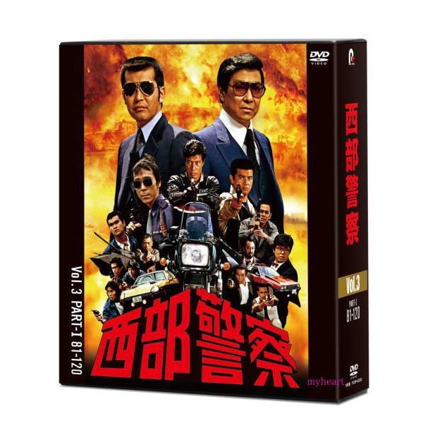 西部警察 40th Anniversary Vol.3 コンパクトDVD-BOX DVD10枚組