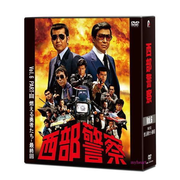 西部警察 40th Anniversary Vol.6 コンパクトDVD-BOX DVD10枚組