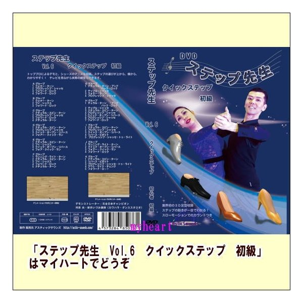 ステップ先生 Vol.6 クイックステップ 初心者 初級(DVD)