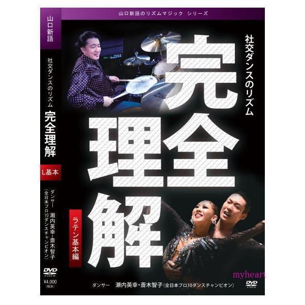 社交ダンスのリズム 完全理解 ラテン基本編(DVD)