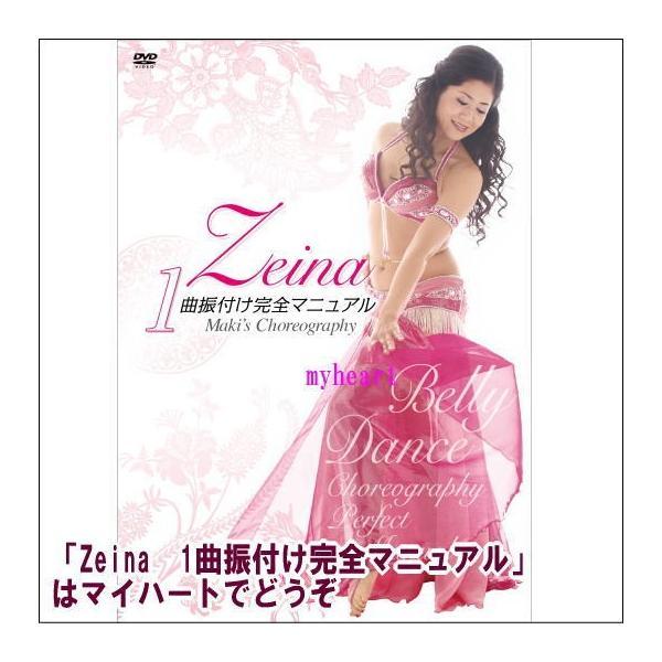 Zeina 1曲振付け完全マニュアル(DVD)
