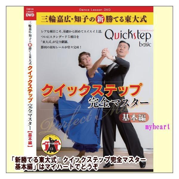 三輪嘉広・知子の新勝てる東大式 クイックステップ完全マスター 基本編(DVD)