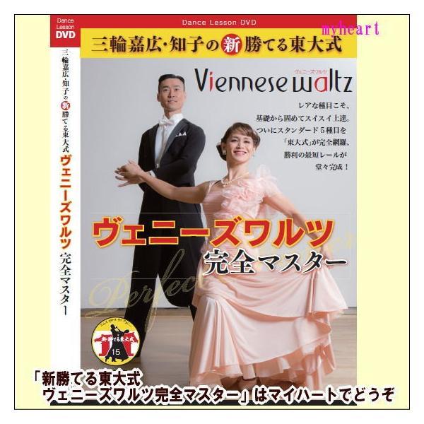 三輪嘉広・知子の新勝てる東大式 ヴェニーズワルツ完全マスター(DVD)