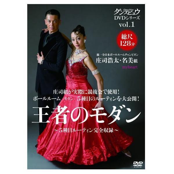 ダンスビュウDVDシリーズvol.1 王者のモダン(DVD)社交ダンス