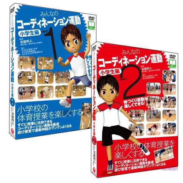 【宅配便配送】みんなのコーディネーション運動 小学生編 2巻セット(DVD)