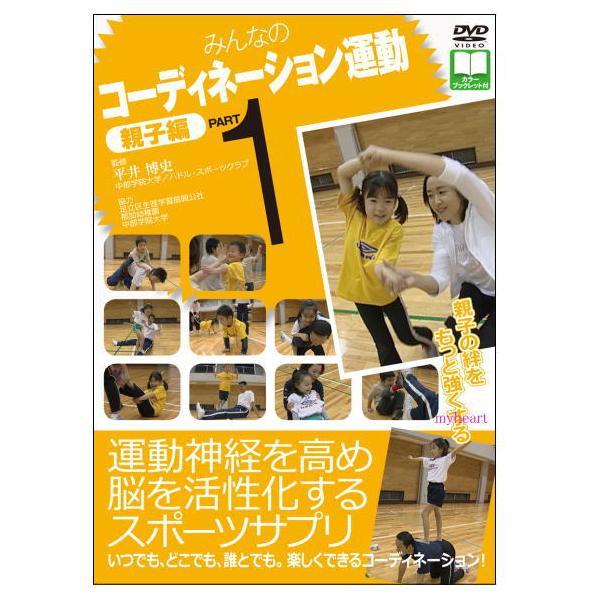 みんなのコーディネーション運動 親子編 PART1(DVD)