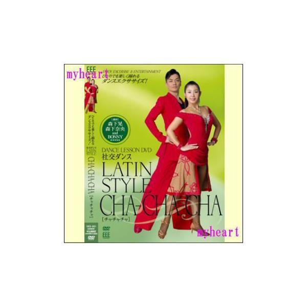 DANCE LESSON DVD 社交ダンス−LATIN STYLE CHA-CHA-CHA〔チャチャチャ〕(DVD)