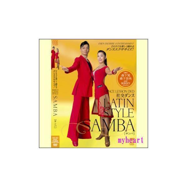 DANCE LESSON DVD 社交ダンス−LATIN STYLE SAMBA〔サンバ〕(DVD)
